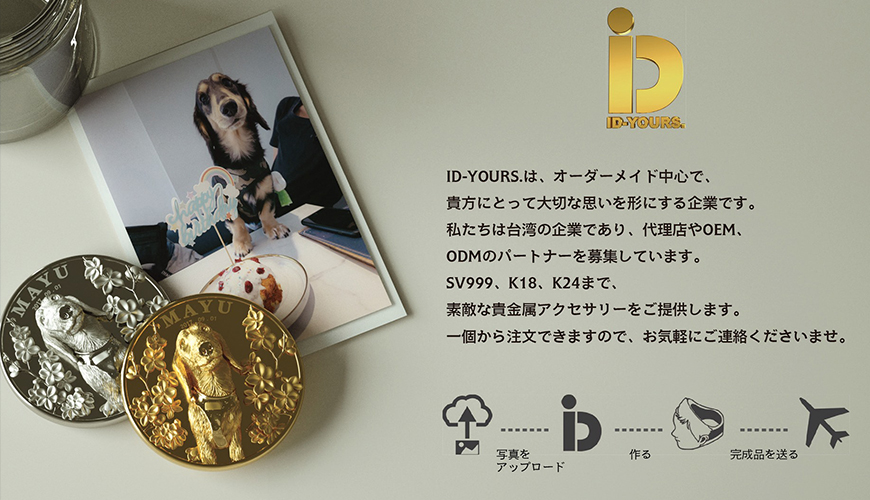ID-YOURS. will be published in Japanese magazines next week!